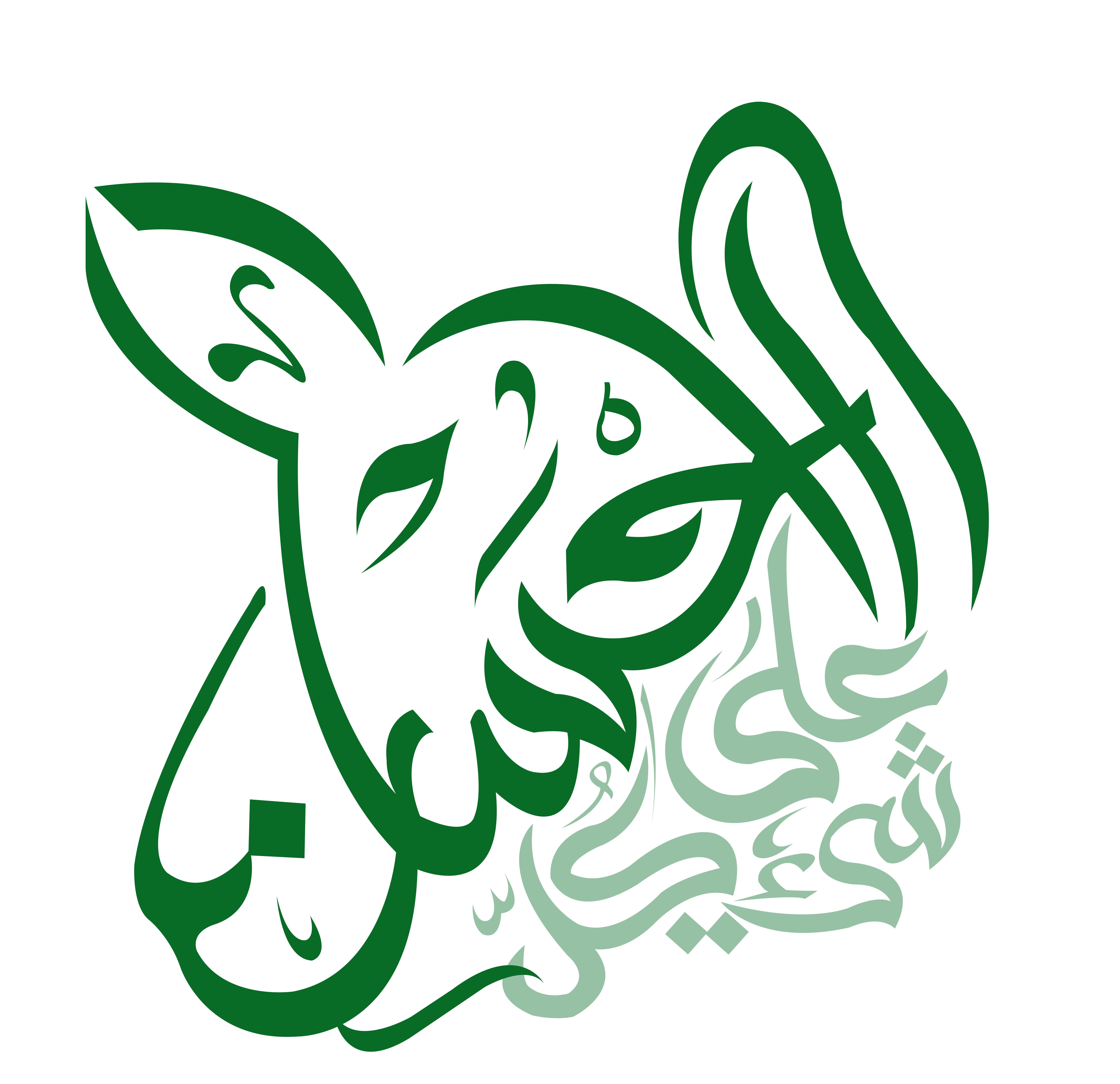 Qurbani Rules & Fiqh - Euro Quality Lambs
